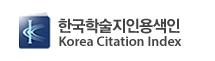 KCI (한국학술지인용색인)