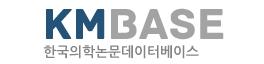 KMBASE (의학연구정보센터)
