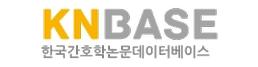 KNBASE (한국간호학논문데이터베이스)