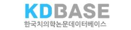 KDBASE (한국치의학논문데이터베이스)
