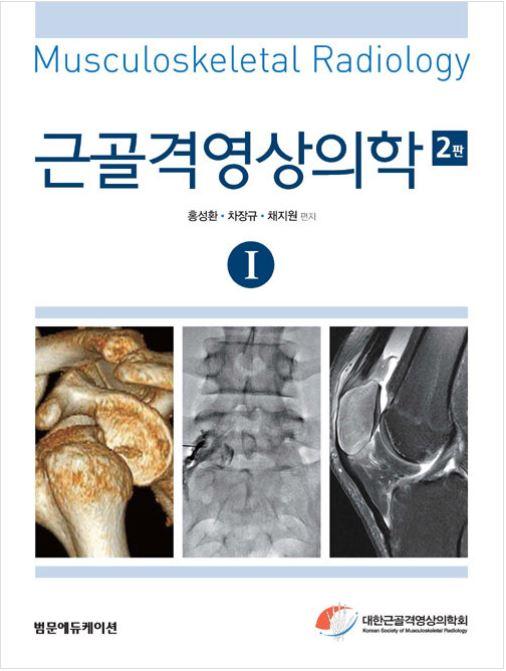 근골격영상의학 = Musculoskeletal radiology / 2판